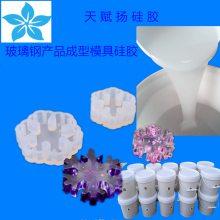 环保液体硅胶 加成型AB硅胶 AB液体硅胶 手机模型硅胶