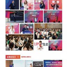 2020中国幼教公益论坛西部峰会暨第二届成都幼教产业博览会