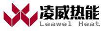 青岛凌威热能环保工程有限公司