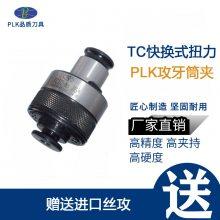 品质进口丝攻筒夹 数控丝锥筒夹TC 312