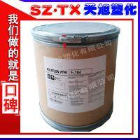 铁富龙PTFE/日本大金/M533 耐磨/耐高温/抗化学性 聚四氟乙烯乳液