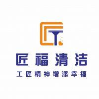 郑州匠福清洁服务有限公司