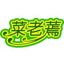 河北琛青食品科技有限公司