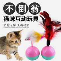猫猫玩具猫咪宠物用品老鼠玩具逗猫羽毛玩具不倒翁包邮