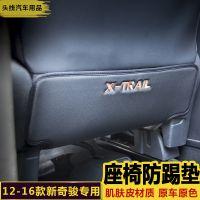专用12-16款新奇骏座椅防踢垫16新奇骏改装内饰后排座椅背保护垫