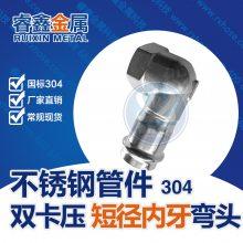 批发优质不锈钢管件 耐腐蚀双卡压不锈钢DN15-DN100水管厂家批发