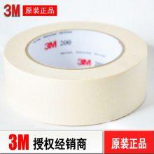 3M2214美纹纸胶带 白色耐高温可书写胶纸 汽车装潢喷涂遮蔽胶带