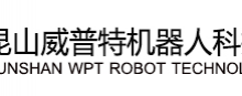 昆山威普特机器人科技有限公司
