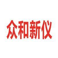 江阴众和新仪智能科技有限公司