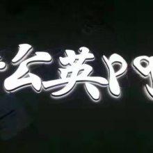 东莞塘厦LED发光字广告牌生产厂家