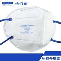 金佰利JACKSON 63203折叠 自吸过滤式防颗粒物防护口罩随弃式口罩