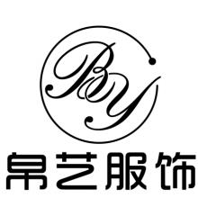 广州帛艺服饰有限公司