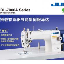 供应JUKI重机工业缝纫机DDL-7000A电脑缝纫机