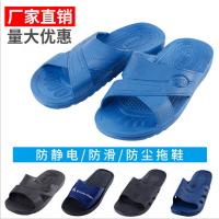 厦门防静电四孔鞋 防静电拖鞋 SPU拖鞋 PVC静电拖鞋