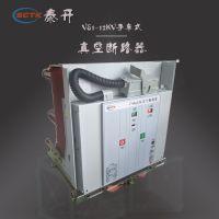 武汉ZN63真空断路器价格 VS1-12手车式真空断路器 10KV户内开关厂家泰开电气质量