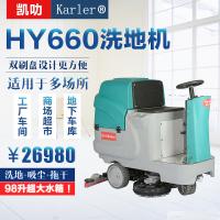 常州凯叻驾驶式洗地机HY660 物业车库用洗地机置换租赁维保配件 清洗吸干拖地机