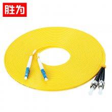 胜为光纤跳线品牌 厂家直销电信级单模双芯LC-ST尾纤10米 idc机房光纤量大从优 FSC-509