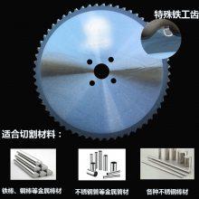 轴承钢中碳钢金属棒材用兼房冷锯片285*2.0/1.75*32*72T