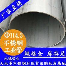 304不锈钢工业管道__广西化工工程用管273.05*3.4mm_专用不锈钢工业管道