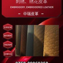 厂家现货绣花皮革刺绣移门软包装饰皮革时尚沙发座椅座垫合成革厂家可来样定做