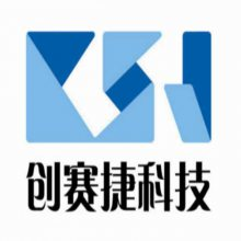 深圳市创赛捷科技有限公司