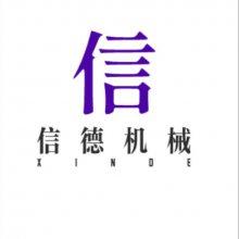 沧州市信德机械有限公司