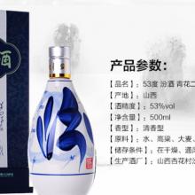 青花系列汾酒批发,正品汾酒销售,汾酒上海代理08