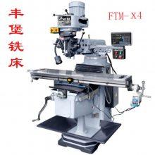 台湾丰堡炮塔铣床新卓越型铣床FTM-X4/X5铣床/丰堡铣床价格