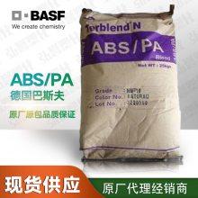 供应PA/ABS 德国巴斯夫 N NM-10 高抗冲击防紫外线合金塑胶原料