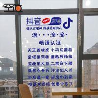 店铺抖音创意玻璃贴纸内涵段子抖友段友奶茶店咖啡创意装饰墙贴纸
