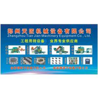 郑州天匠机械设备有限公司
