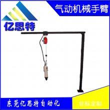 东莞亿思特 气动助力臂厂家非标定制助力机械手 气动平衡吊气动助力机械手