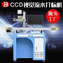 特价UV紫外激光打标机充电器塑料ABS PVT特殊材料冷光紫光打码机