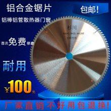 铝型材切割锯片600*5.0*30*120齿铝合金锯片铝材铜材专用锯片