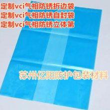 山东供应VCI气相防锈插折袋M袋风琴袋多金属专用