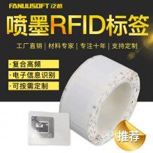 喷墨RFID电子标签 优质超高频RFID电子标签 彩色喷墨打印机专用