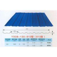 淮南YX8-130-910型墙面彩钢板厂家规格齐全