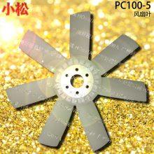 KOMATSU/小蟲PC100-5勾機風扇葉邊度有 小松100-5風扇葉