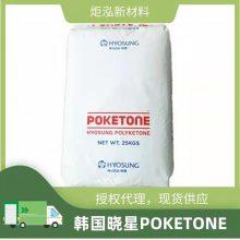 POK M730APOK是什么?耐水解耐化学性POK新型工程塑料M330A烟油盒底座 ***注塑材料