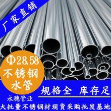 不锈钢管尽显佛山,水管优选不锈钢,304不锈钢管DN25现货直批