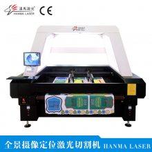 全景摄像定位激光裁布机 双轨异步布料激光裁片机 厂家价格