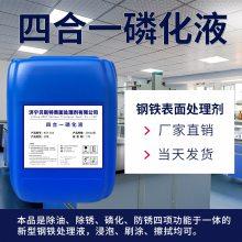 磷化液生产厂家 供应磷化液 厂家直销 山东磷化液老厂