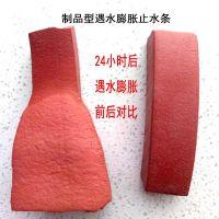 红海直销 背粘贴固定止水条 天然橡胶止水条,安装方便,防水密封。