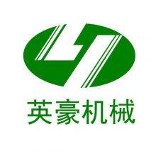 东莞市英豪机械有限公司