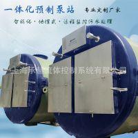 直销一体化污水泵站玻璃钢地埋式预制泵站雨水提升泵站配wilo水泵