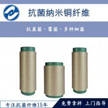 防螨虫除真菌纱线,除螨率99%,防螨虫纳米铜纱线