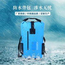 工厂直销运动户外漂流 溯溪防水包 干湿分离防水袋 防水背包