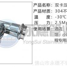 贵港8K镜面3004双卡压配件管件 304双卡压配件管件直销厂家性价高
