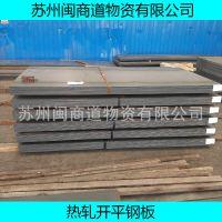 闽商道供应: 出厂平板 足厚板 武钢 可定尺寸规格齐全现货批发