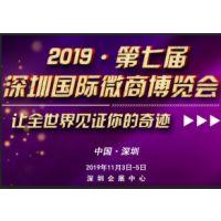 2019第七届深圳国际微商博览会